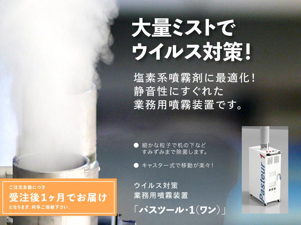 空間除菌装置「パスツール1(ワン)」のご案内