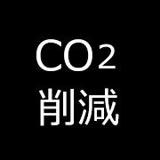 CO2削減に貢献