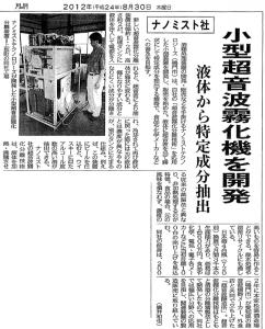 徳島新聞2012-8-30